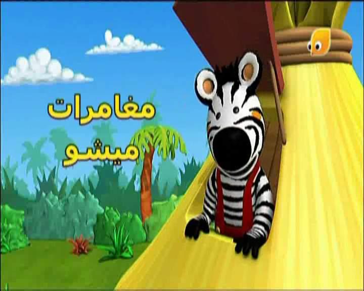 برامج كرتون مسلسلات كرتون قناة براعم Baraem للأطفال  [متجدد] baraem-pc037.JPG