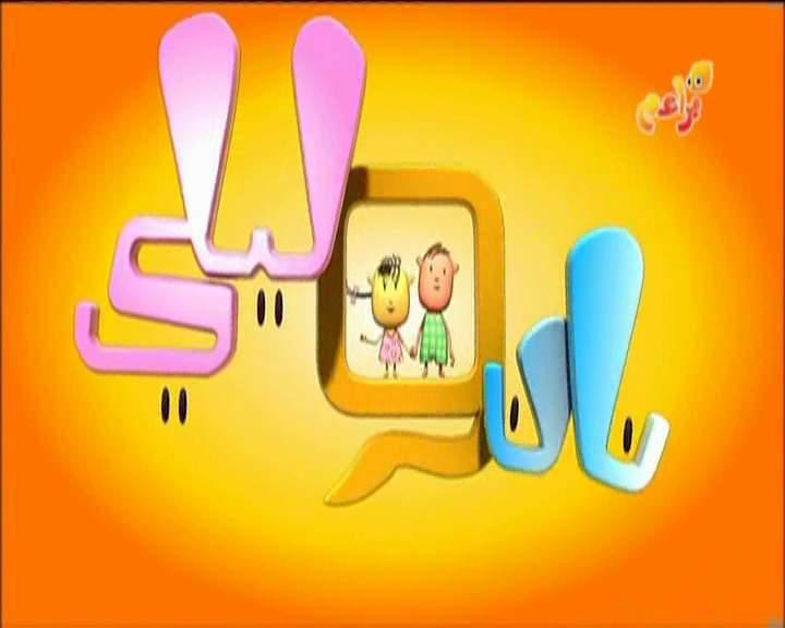برامج كرتون مسلسلات كرتون قناة براعم Baraem للأطفال  [متجدد] baraem-pc039.JPG