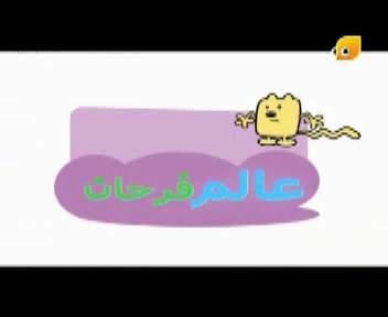 برامج كرتون مسلسلات كرتون قناة براعم Baraem للأطفال  [متجدد] baraem-pc2.jpg