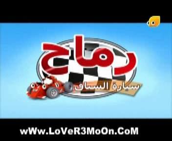 برامج كرتون مسلسلات كرتون قناة براعم Baraem للأطفال  [متجدد] baraem-pc4.jpg