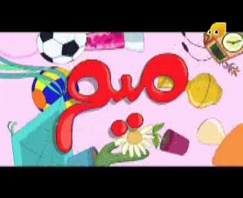 برامج كرتون مسلسلات كرتون قناة براعم Baraem للأطفال  [متجدد] baraem-pc6.jpg