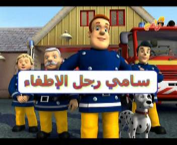برامج كرتون مسلسلات كرتون قناة براعم Baraem للأطفال  [متجدد] baraem-pc7.jpg