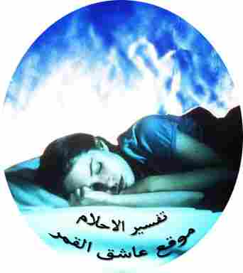 تفسير معني حلم رؤية شخص ميت نكح شخص ميت فى المنام والحلم dream-Interpretation.jpg
