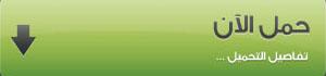 تحميل لعبة Ricochet Infinity كاملة ArabDownload03.jpg
