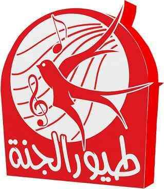 تحميل جميع اغاني قناة طيور الجنة بيبي 2 فيديو صوت وصورة Toyor-AlJanah-lo3m.net.jpg