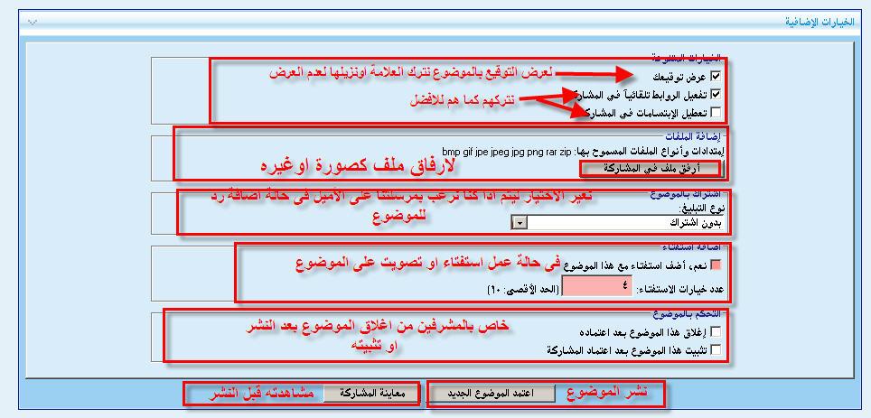 شرح اضافة موضوع بالمنتدى (( بالصور )) 3.jpg
