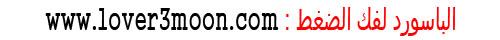 تحميل برنامج لعبة كنز المعلومات الاسلامية rarpass.jpg
